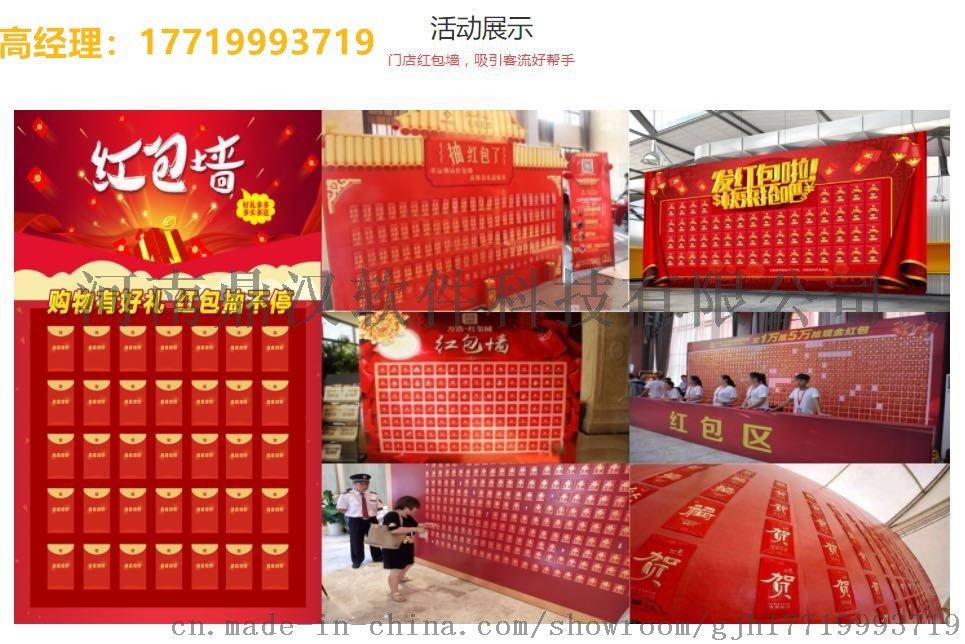 鼎汉红包墙系统,鼎汉微信红包营销系统741914262图片