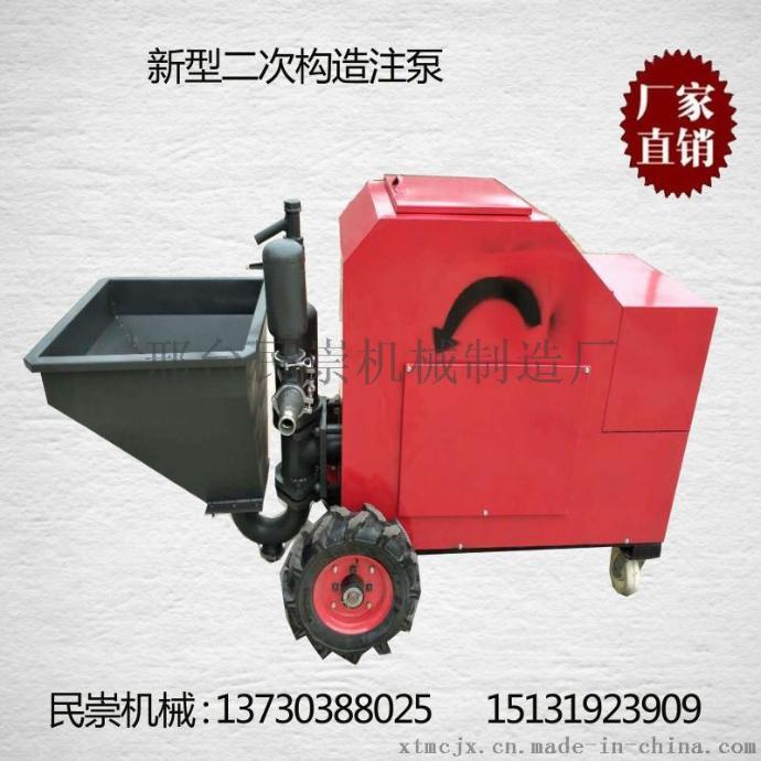 新款mc-60型柱塞式砂浆喷涂机 民崇厂家746017692
