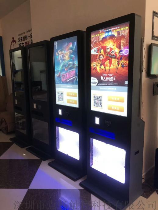 电影院博物馆猎杀自动v电影取票机充电站二维码790798055美国电影车胎被扎被人自助图片