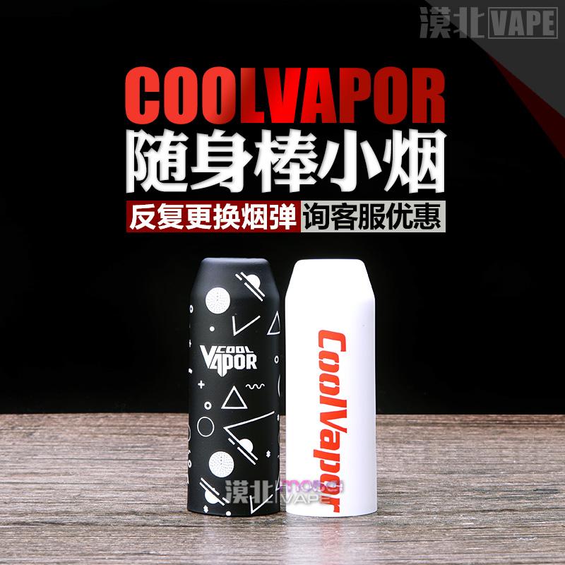 今日资讯_熔岩coolvapor随身棒电子烟今日资讯