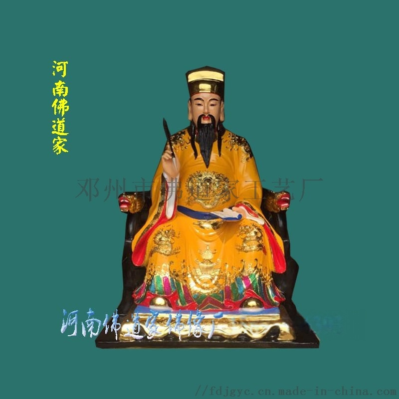 十殿阎王 十殿阎罗王神像 十殿阎王佛像厂家