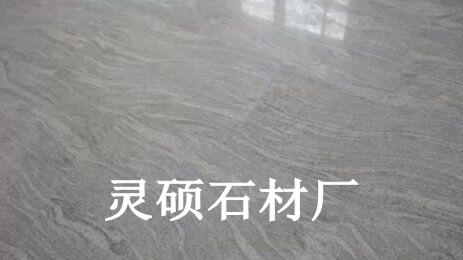 幻彩流金石材厂家 灵寿县灵硕石材厂
