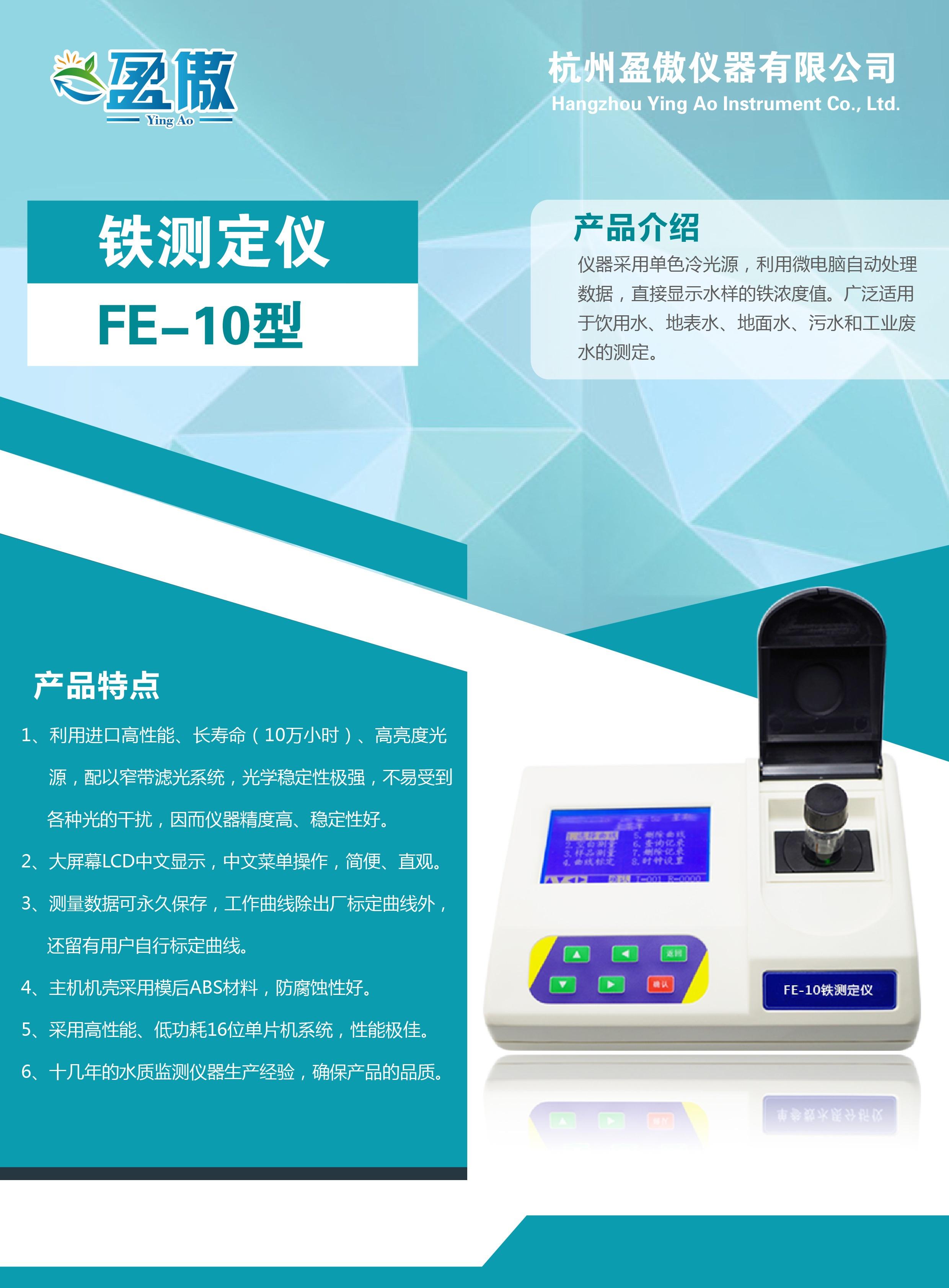 精密水质铁离子检测仪 快速测定水中Fe含量浓