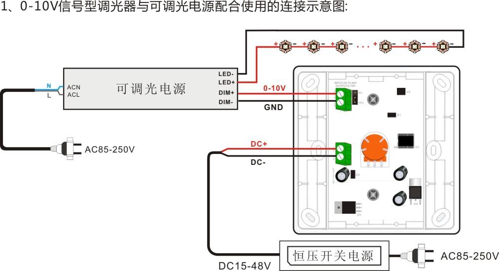 珠海缤彩bc-320-010v 低压版dc15-48v 0-10v信号调光器