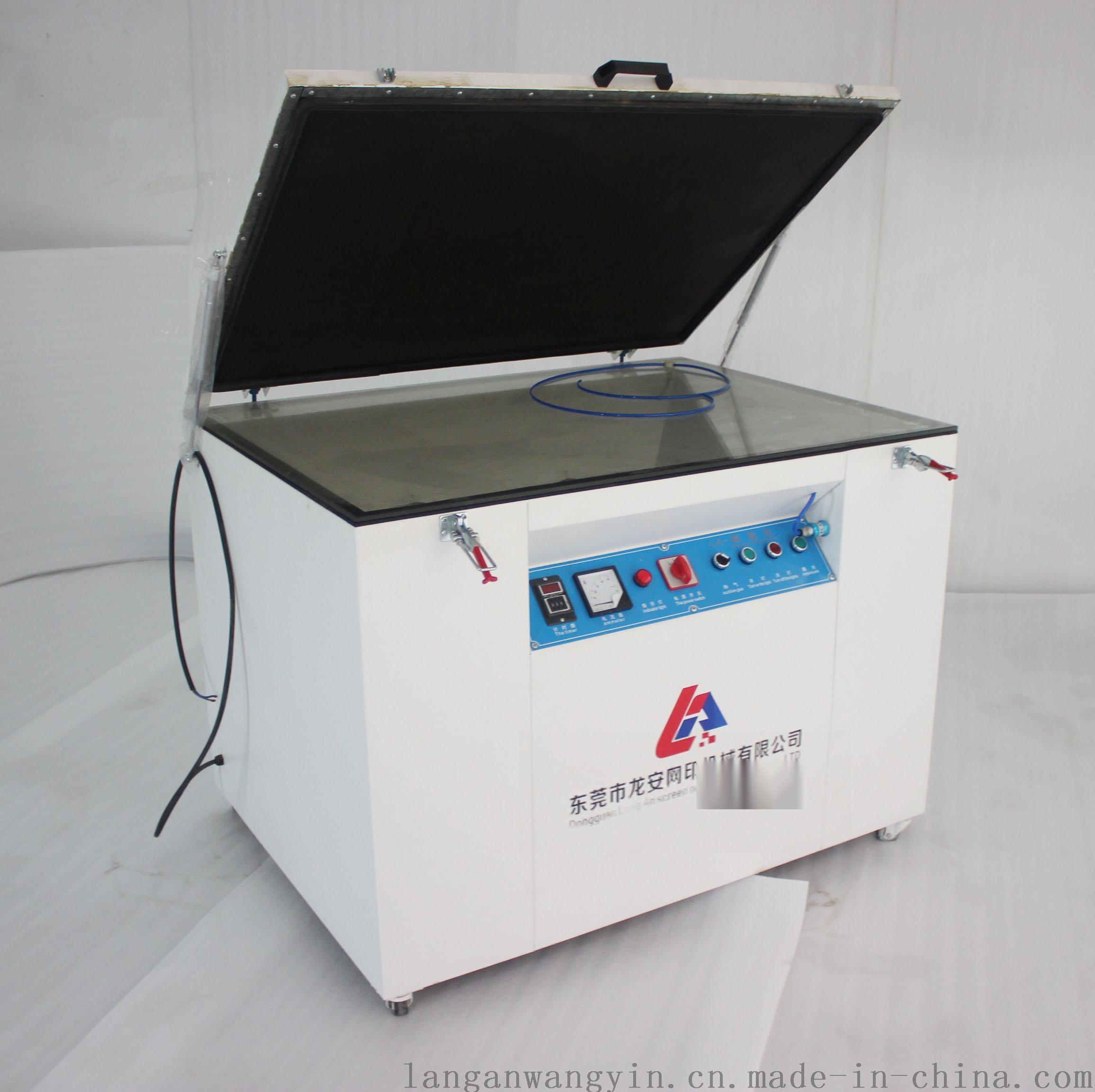 la9012晒版机东莞厂家碘镓灯晒网机密封件算了图片
