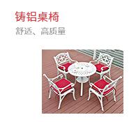 广州市仙缔林户外家具有限公司