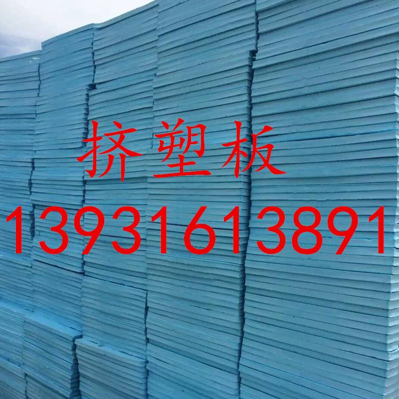 Xps挤塑保温板 聚苯乙烯泡沫板 地暖板每平米