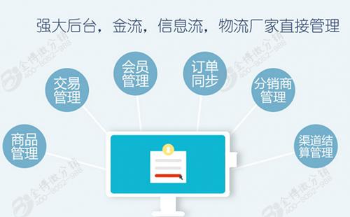 金博微分销,惠州微分销系统,惠州微分销源码