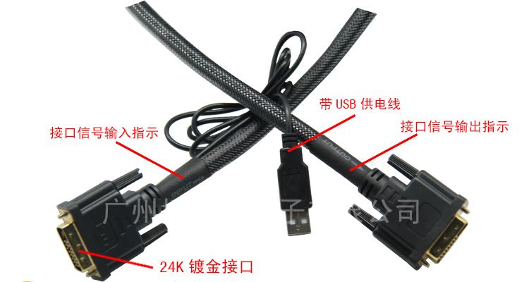 DVI视频IC信号好坏放大器25米DVI24+1电脑电线带芯片线图片