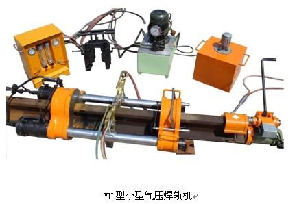 济宁巨龙yh-6气压焊轨机图片