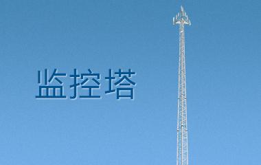 河北神州铁塔有限公司