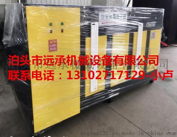 喷淋塔UV光解皇家催化废气水淋塔处理净化除设备路易xo1414l图片