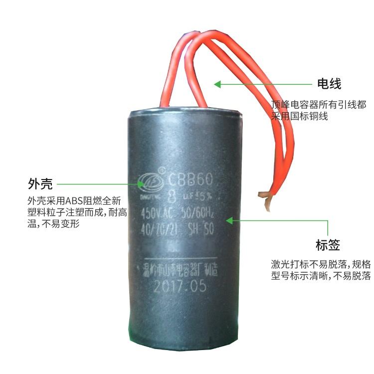 顶峰cbb60 450v多种容量水泵电容器