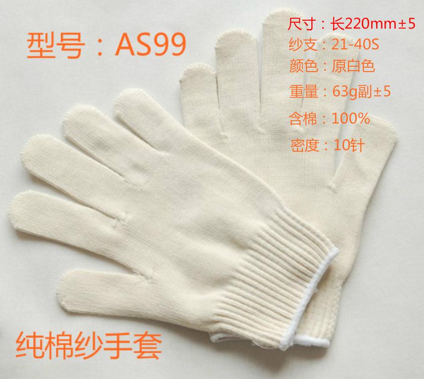电脑机器编织手套