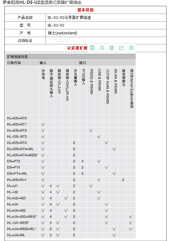 qq记录器下载_罗卓尼克hl-ds-u2温湿度记录器扩展插座