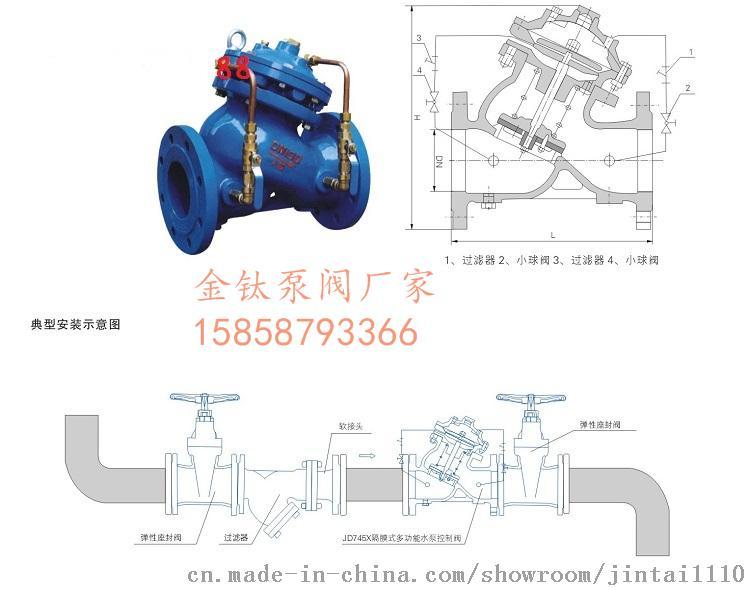 金钛jd745x-pn10多功能水泵控制阀图片
