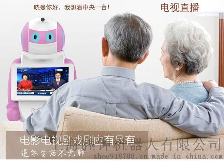 小曼智机器人新闻小家庭视频陪护早教通话类视频管家a新闻图片