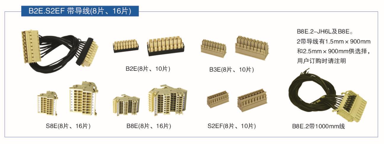 ... 此二次接插件用于MCC,MNS ,GCS低压开关柜转接件上面
