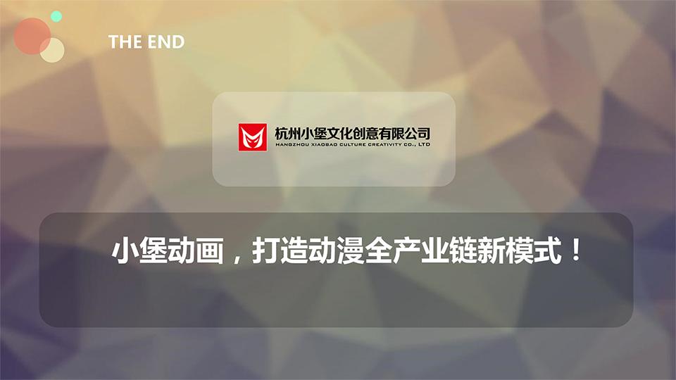 杭州FLASH科普动画教学视频政法普法教育动思品让我们荡起双桨教学设计图片