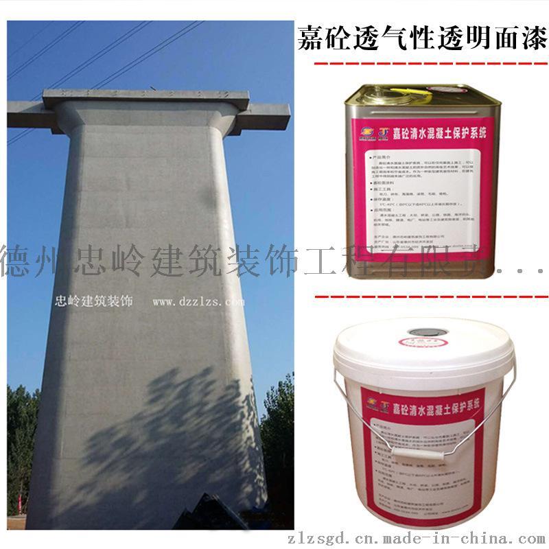 混凝土修補色差調整劑熱銷推薦61943675