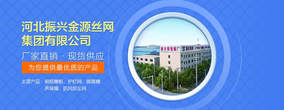 河北振兴金源丝网集团有限公司