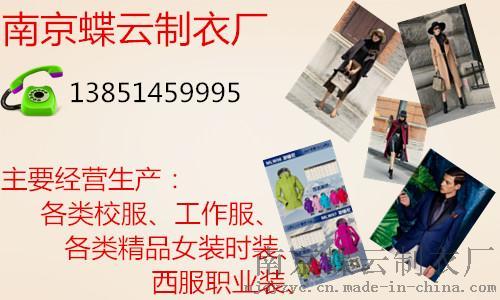 南京工作服定做加工厂  南京服装定做加工 南京制服定做加工厂776344185