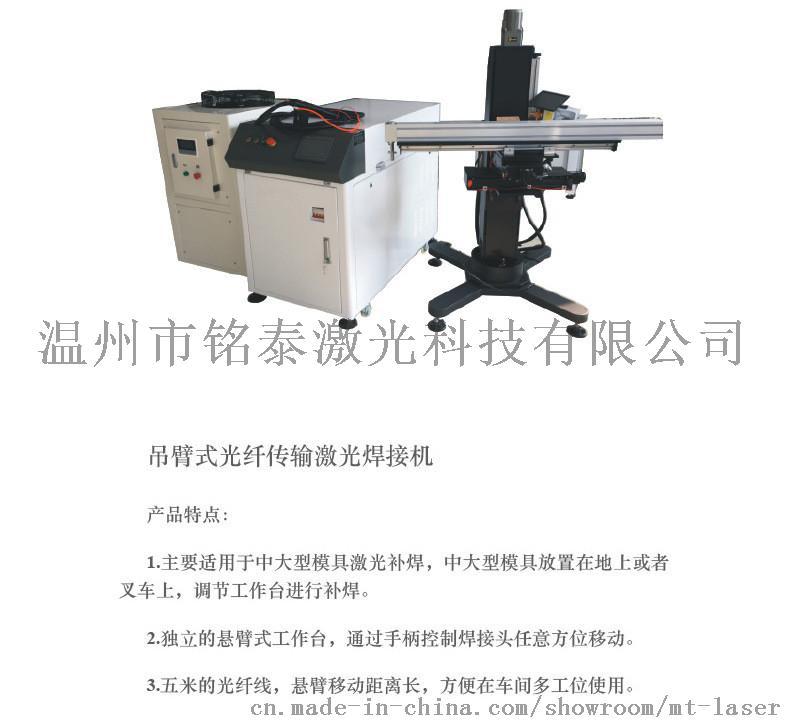 激光焊接机,五金激光焊接机,连续激光焊接机,广告字激光焊接机,多功能