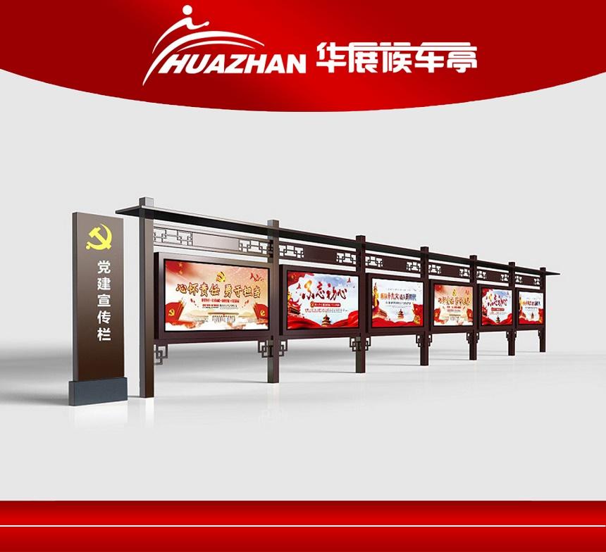【华展街具】党建宣传栏,创意的中国风户外宣传栏设计图片