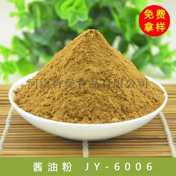 酱油粉-JY-6006.jpg