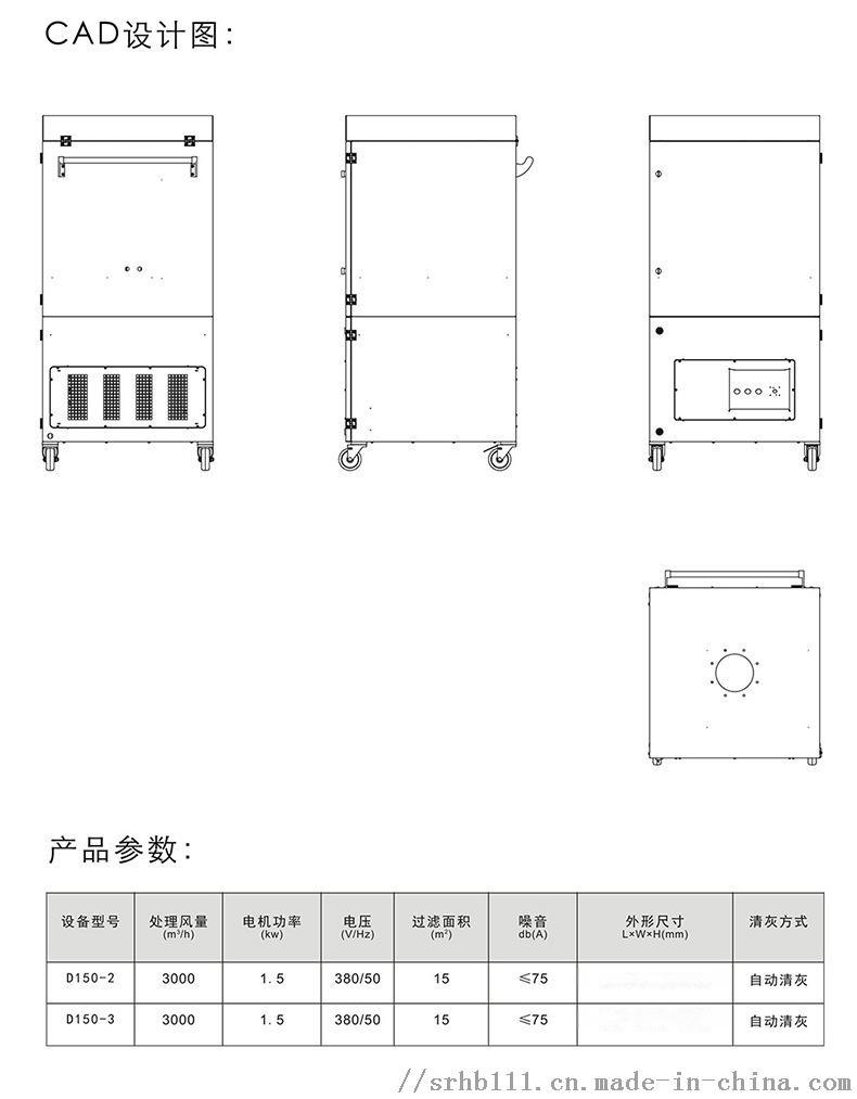 设计焊接别墅除尘器工业烟尘烟雾处理器移动间废气两层两图纸半图片