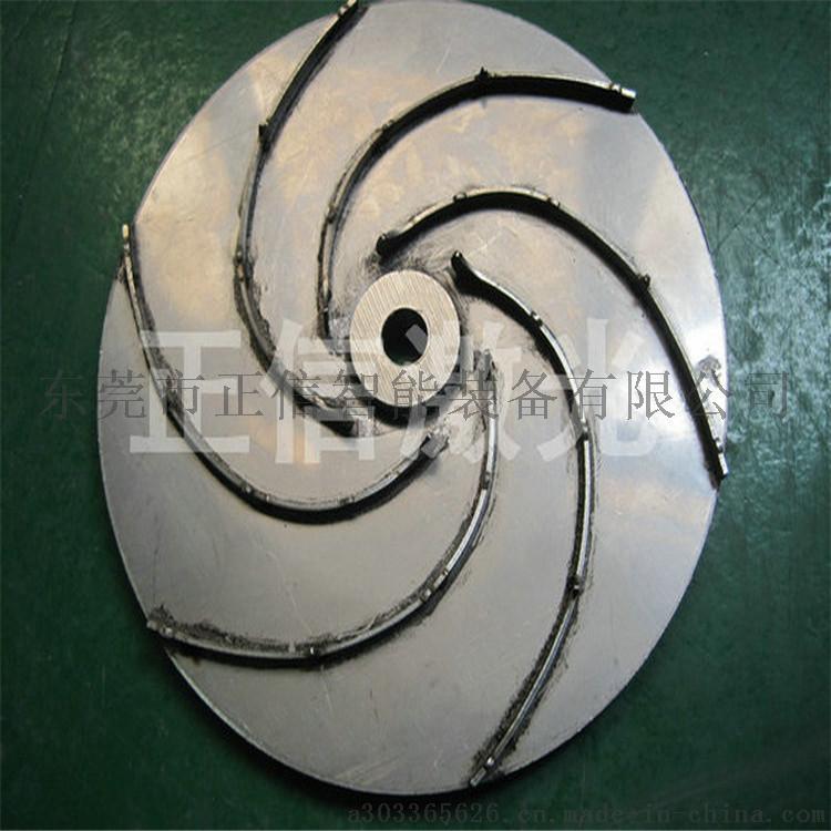 东莞正信 不锈钢水泵叶轮,连续光纤激光焊接图片