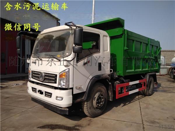 污水厂清运带水污泥3吨4吨5吨运输含水污泥自卸车图片