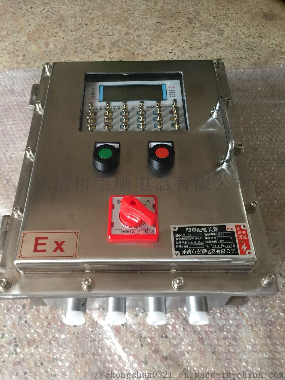 崇顺定做bxm(d)防爆动力照明配电箱控制箱接线箱图片