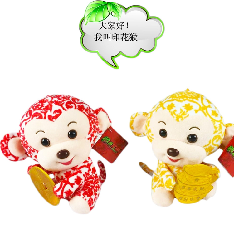 2016猴年吉祥物 印花猴 喜庆生肖猴毛绒玩具猴公仔 加