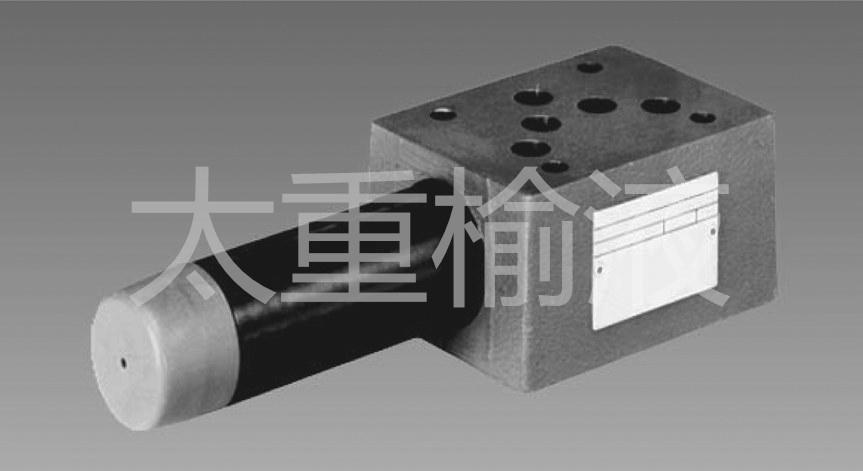 太重榆液高压阀叠加式直动减压阀ty-zdr10d型【批发图片