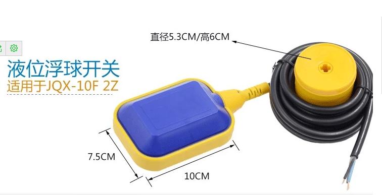 浮球开关水位控制器液位计水塔水箱塑料自动控制浮球阀上水em15-2