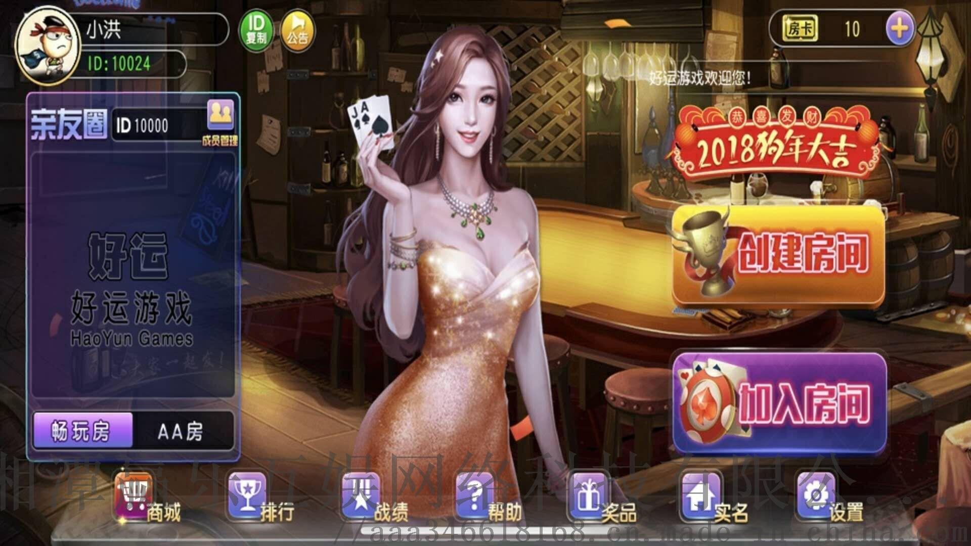 好运娱乐平台_好运棋牌客服,好运棋牌代理    游戏产品的诞生是提供给玩家娱乐的