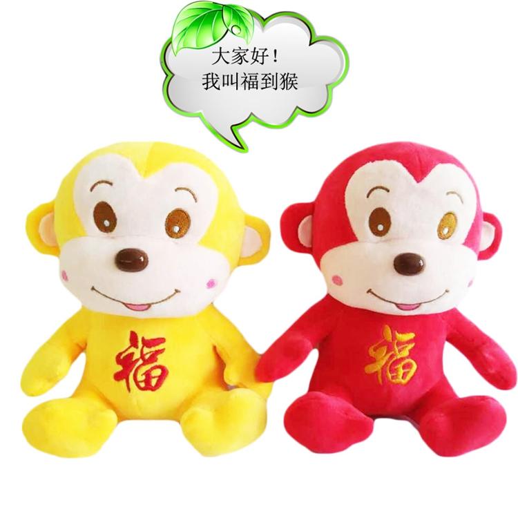 2016猴年玩偶 喜庆可爱猴公仔 猴年吉祥物毛绒玩具厂家定制批发