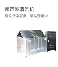 济南巴克超声波科技有限公司