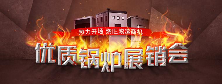 優質鍋爐展銷會