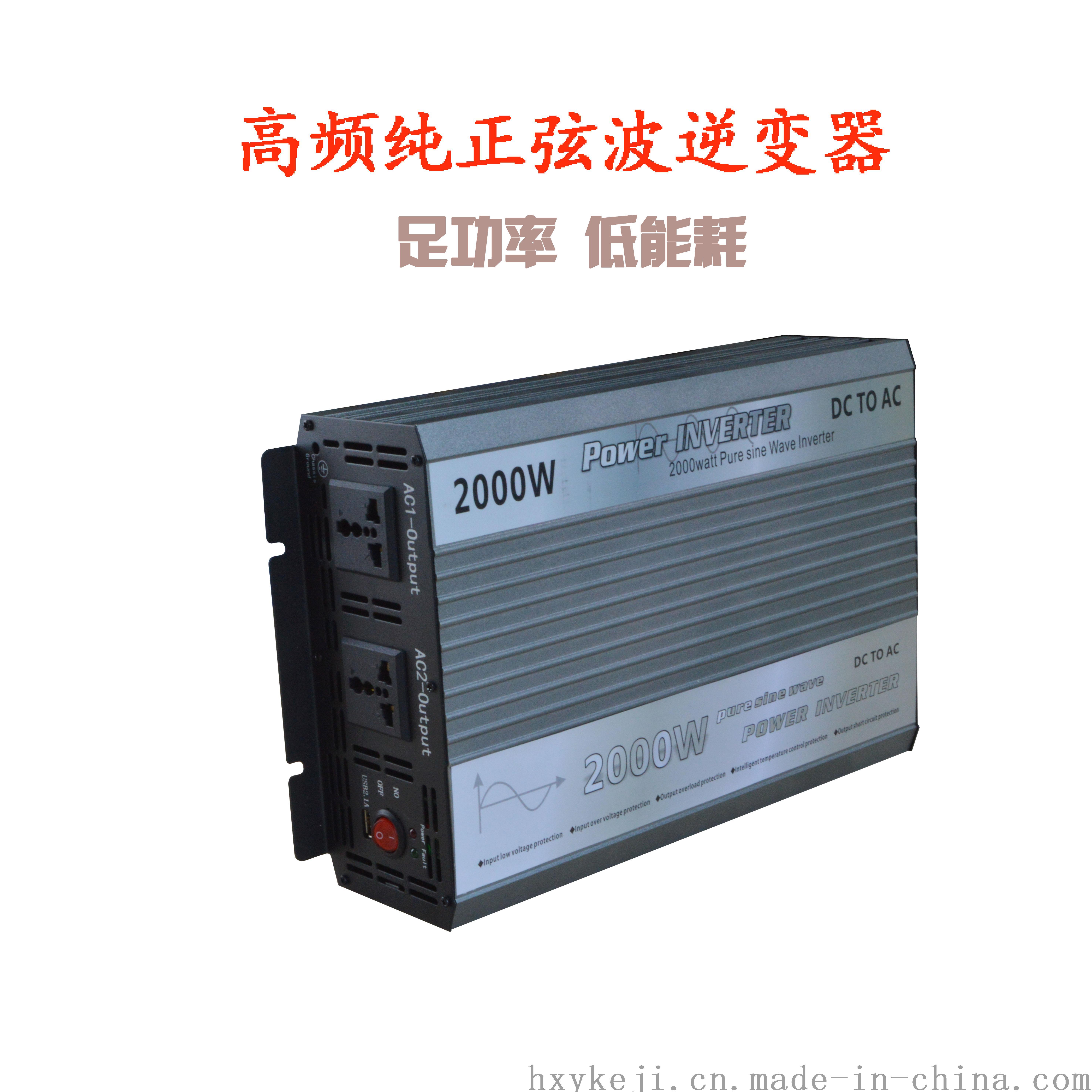 2000w网址_华芯源ks2000高频纯正波逆变器12v2000w