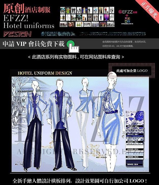 [供应]大师手绘系列-青花瓷酒店职业装设计方案 商标:efzz 产地:广东