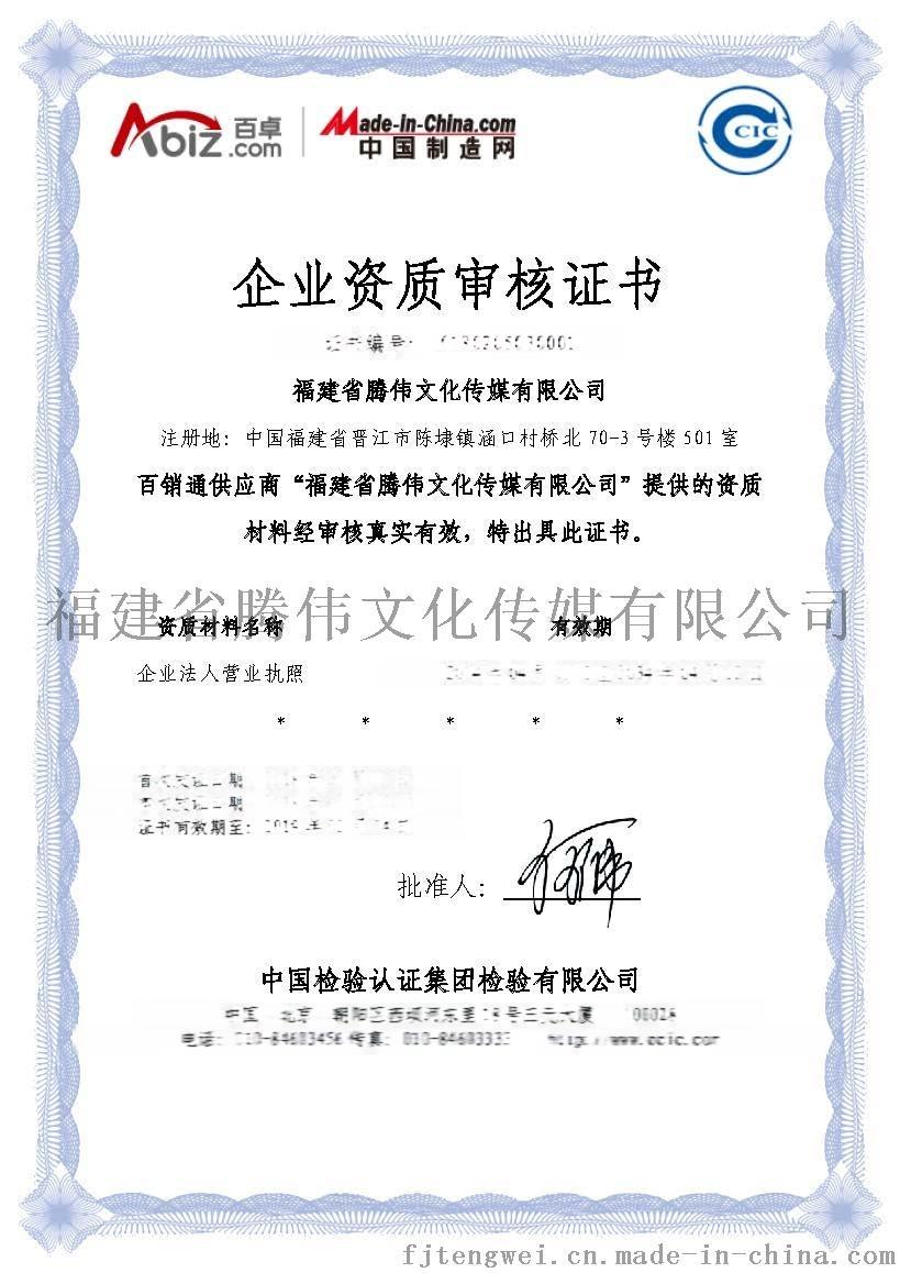 福建省腾伟文化传媒有限公司