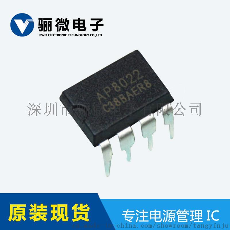 集成电路 ic 其它集成电路 > 芯朋微代理ap8022小功率开关电源芯片