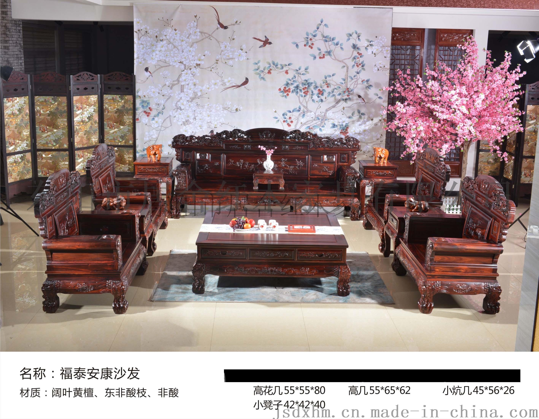 集团沙发-黑酸枝v集团-红酸枝红木-高档红木家具红有限公司年年家具家具图片
