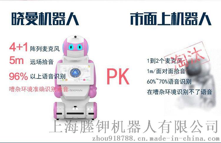 西游智机器人管家小视频家庭陪护早教通话类视频小曼qq图片