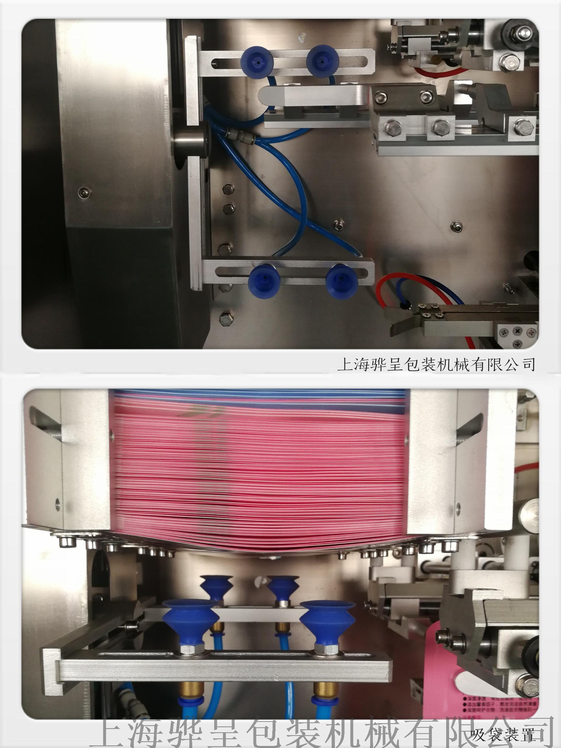 洗衣液包装机-吸袋装置