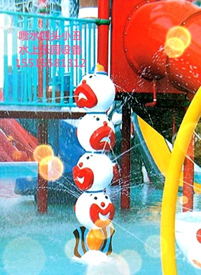 邢台供应 戏水四头小丑z 水上滑梯冲掉泳衣 水上乐园设计