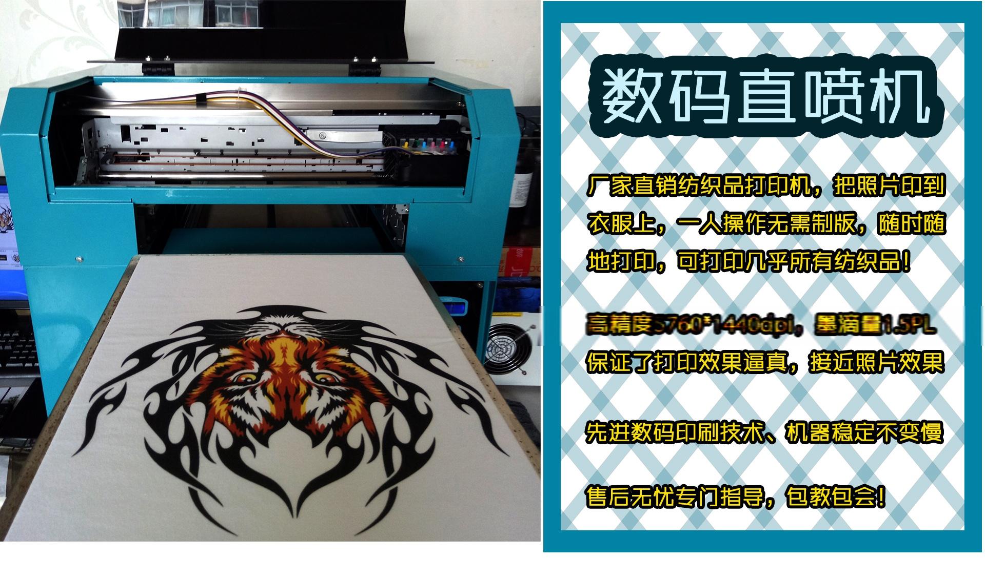 把照片打印在衣服上 定制t恤打印机 服装数码印花机 摆摊创业神器