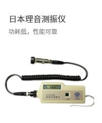 日本理音测振仪